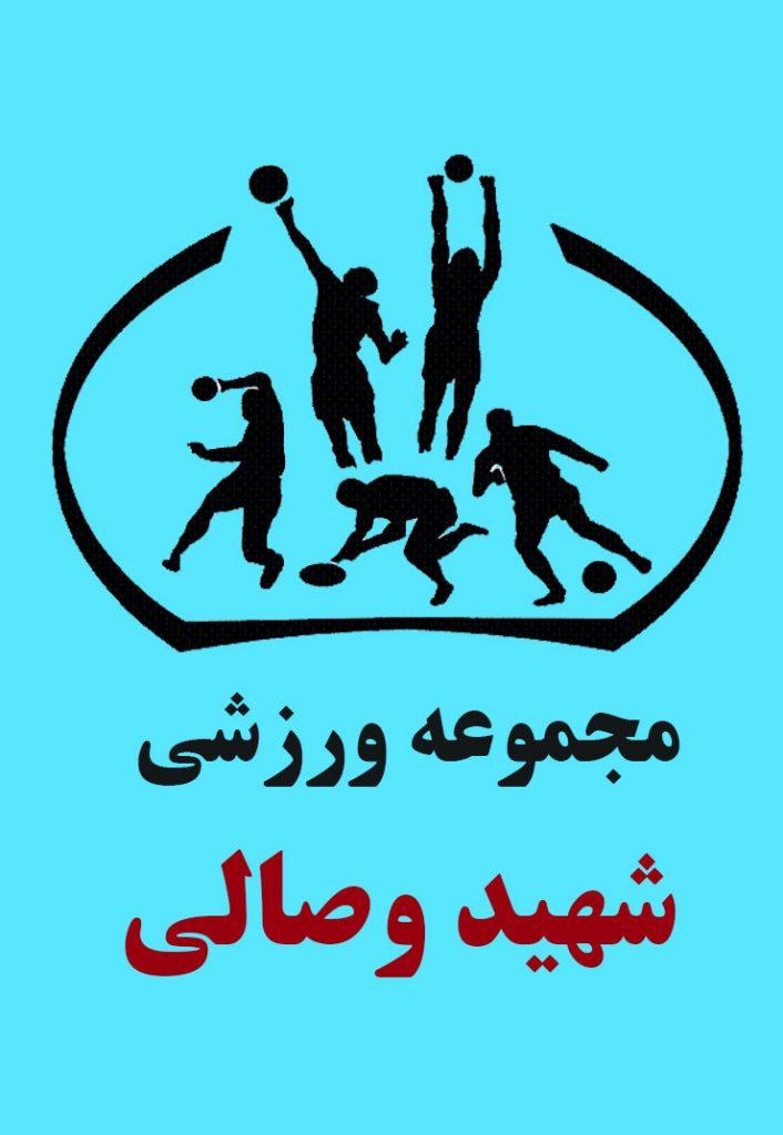 مجموعه ورزشی شهید وصالی